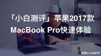 「小白测评」苹果2017款MacBook Pro快速体验
