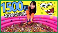 一起来玩1500个海绵宝宝生长球吧 新魔力玩具学校