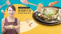 减压菜品 越式蔗虾 226