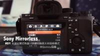 在旅途中, 如何设置Sony微单快速切换照片和视频模式