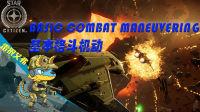 【公民雷娘】基础空战训练-星际公民 2.6.3