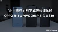 「小白测评」线下旗舰快速体验OPPO R11&ViVO X9sP&金立S10