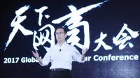 阿里CEO张勇:咖啡馆超市将被重新定义,请关注新物种无人零售