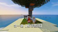 明月庄主我的世界暑假海岛生存第1集船员登陆