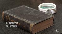 厦门小伙开旧书店 意外发现百年孤本 价值连城 716