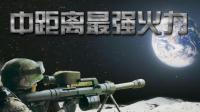凶残的自动榴弹发射器, 超高射速每分钟400发, 2公里内打啥灭啥