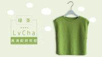 【九色鹿编织教程】绿茶 简约两片式背心 九色鹿新品线-荷  零基础视频教程