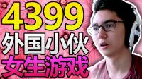 笑死了! 外国小伙读王者荣耀软文! ? 玩4399女生游戏! ? #王者荣耀#
