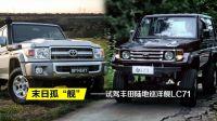 这辆车因为可靠的足以赌上生命去信任,33年后依然在生产——试驾丰田陆巡LC71
