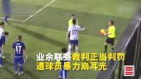 业余赛事现暴力场面 球员狠抽裁判耳光并威胁