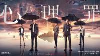 電影《心理罪》劇情版預告 廖凡李易峰徘徊人心深淵