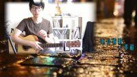 【小鱼吉他屋】《电台情歌》邓超 吉他弹唱教学 原版曲谱
