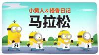 《小黄人与格鲁日记》第十集: 马拉松