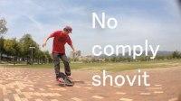 【滑板教学】【初心者必看】Part3 No comply shovit