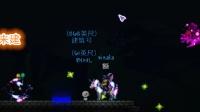 【泰拉瑞亚】多人专家建筑游戏ep.2【game start】