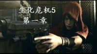 暗黑女帝【生化危机5】第一章:小红帽被围观