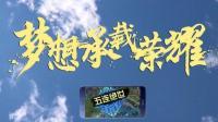 #王者荣耀#神曲-五毛钱特效 做自己单排的骑士