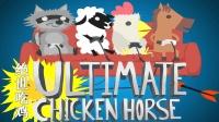 【炎黄蜀黍·多人联机娱乐实况】★超级鸡马★EP 2 绝世吃鸡