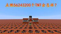 明月庄主告诉你在我的世界点燃56243200个TNT会怎样?
