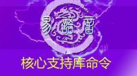 易语言核心支持库命令03流程控制命令(变量循环首、返回)