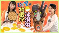 DIY自制美味特别的蛋仔冰激凌 新魔力玩具学校