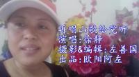 怀旧老歌《再唱山歌给党听》著名歌手: 徐静2017陕西最美民歌