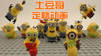 【iPoTato原创】土豆哥定格动画第3期: 小黄人版PPAP