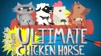 【炎黄蜀黍·多人联机娱乐实况】★超级鸡马★EP3 速战速决凯麒吃鸡