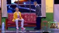 潘长江最新小品《洗脚》搞笑又感动郭德纲客串 陈嘉男助演