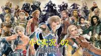 小C《最终幻想12: 黄道纪元》实况第二期#认真一夏#