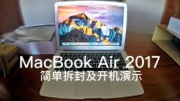 【妙妙拆封】MacBook Air 2017