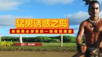 复活节岛上演猛男诱惑!