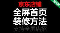 京东全屏首页装修 京东开店铺装修方法 免费视频教程 首页大图 含代码「WELBUY」