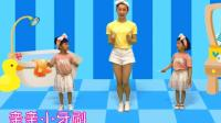 儿歌童谣 刷牙歌 亲亲小牙刷 儿童歌曲 幼儿舞蹈 花儿和她的舞蹈朋友