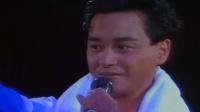 张国荣演唱会上唱《当年情》, 台下的周润发抱头痛哭