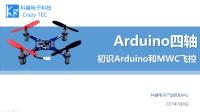 Arduino MWC四轴飞行器DIY 系列教程 第一课: 认识Arduino和MWC