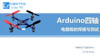 Arduino MWC四轴飞行器DIY 系列教程 第三课: 电路板的焊接与测试
