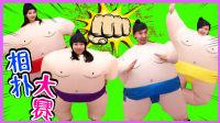 胖相扑们搞笑的游戏比赛