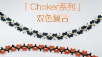 「Choker系列」双色复古款编织教程