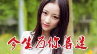 《今生为你着迷》石雪峰、王馨