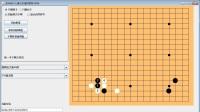 古力围棋定式第08型