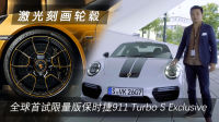 全球首试——保时捷911 Turbo S Exclusive