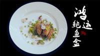 饕宴(一)京菜大师唐习鹏 秘制鸿运鲍鱼盒