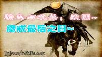 【邪龙神制造】骑马与砍杀:战团魔戒最后之日P1:懵逼开始,懵逼挨揍