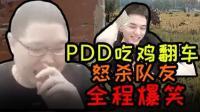 绝地求生: 草莓直播看骚猪PDD吃鸡, 结局那叫一个惨啊
