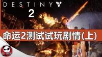 【GGPANDA】《命运2》PS4平台BETA测试试玩剧请(上)#认真一夏#