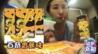 卖薯片如同卖大米, 泰国网红零食评测