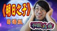 日语版《明日之子》盛世独秀赛道的经典原创歌曲, 薛之谦听了也要给666【绅士一分钟】