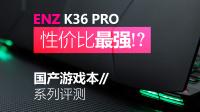 性价比最强? ENZ K36 Pro 游戏本评测--Play科技