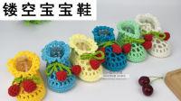 【安妈手作】第9集 镂空宝宝凉鞋编织视频 婴儿毛线鞋编织教程